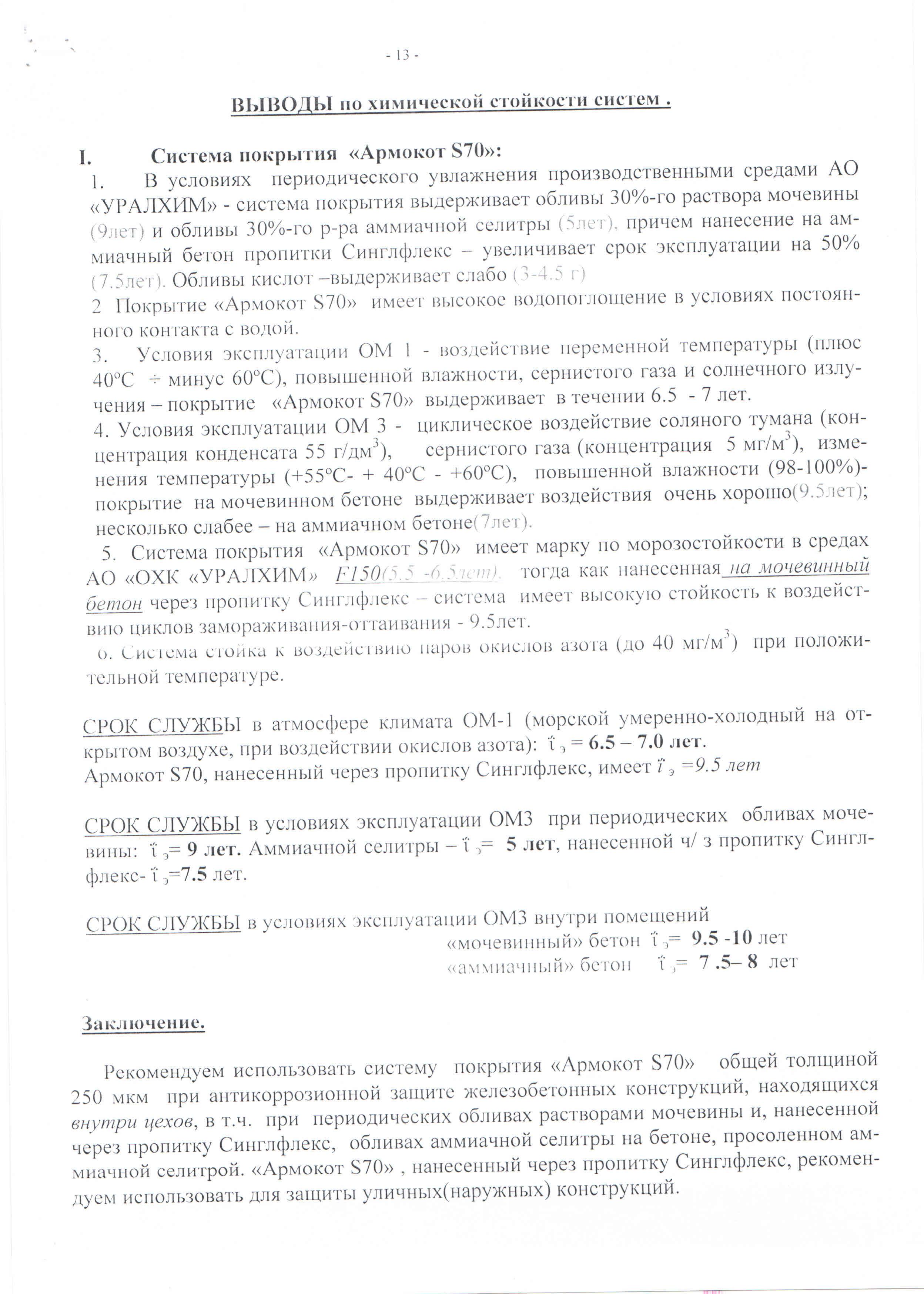 Заключение ООО «Соликамская строительная лаборатория» бетон Уралхим 07+N700S70_Страница_13