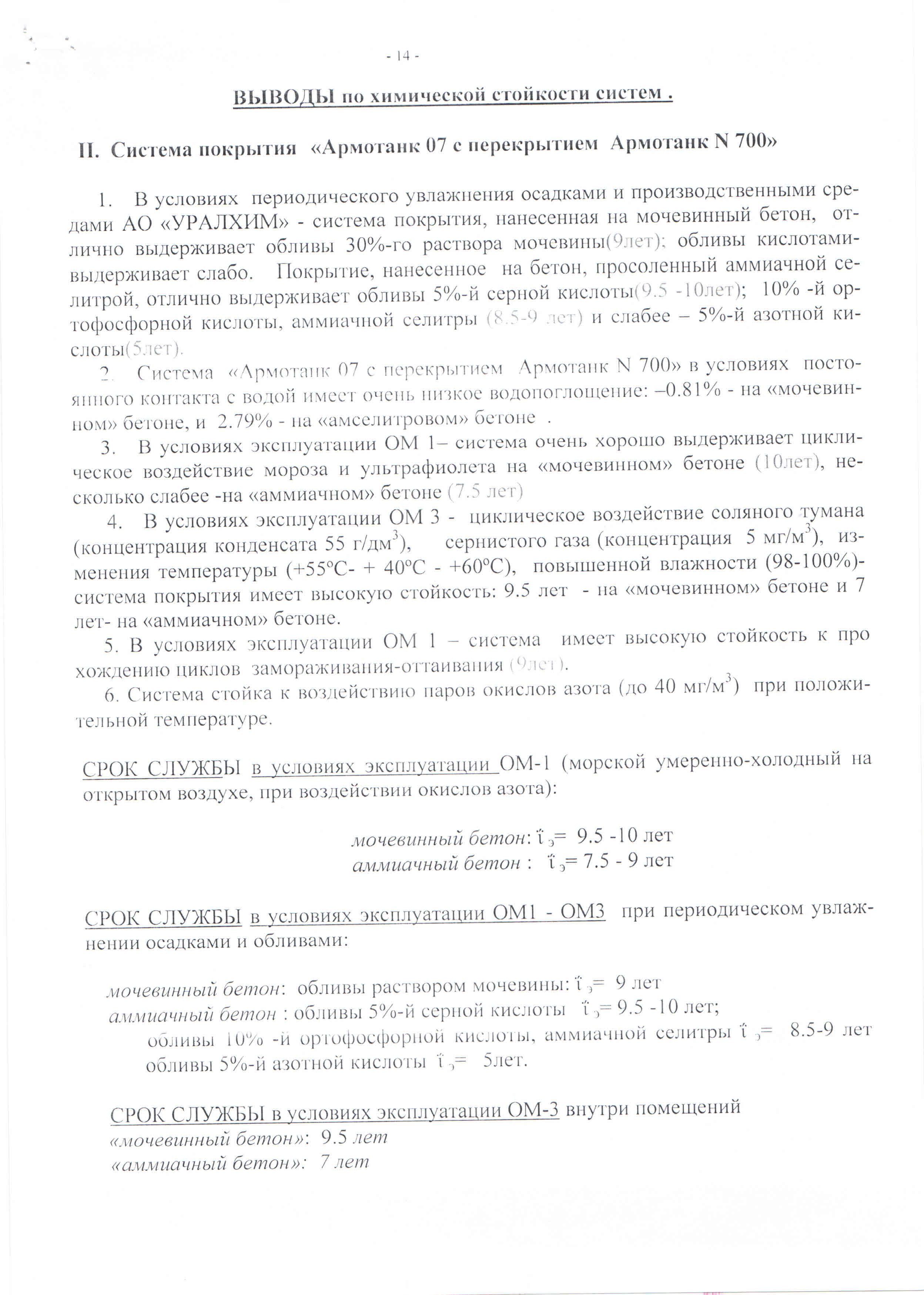 Заключение ООО «Соликамская строительная лаборатория» бетон Уралхим 07+N700S70_Страница_14