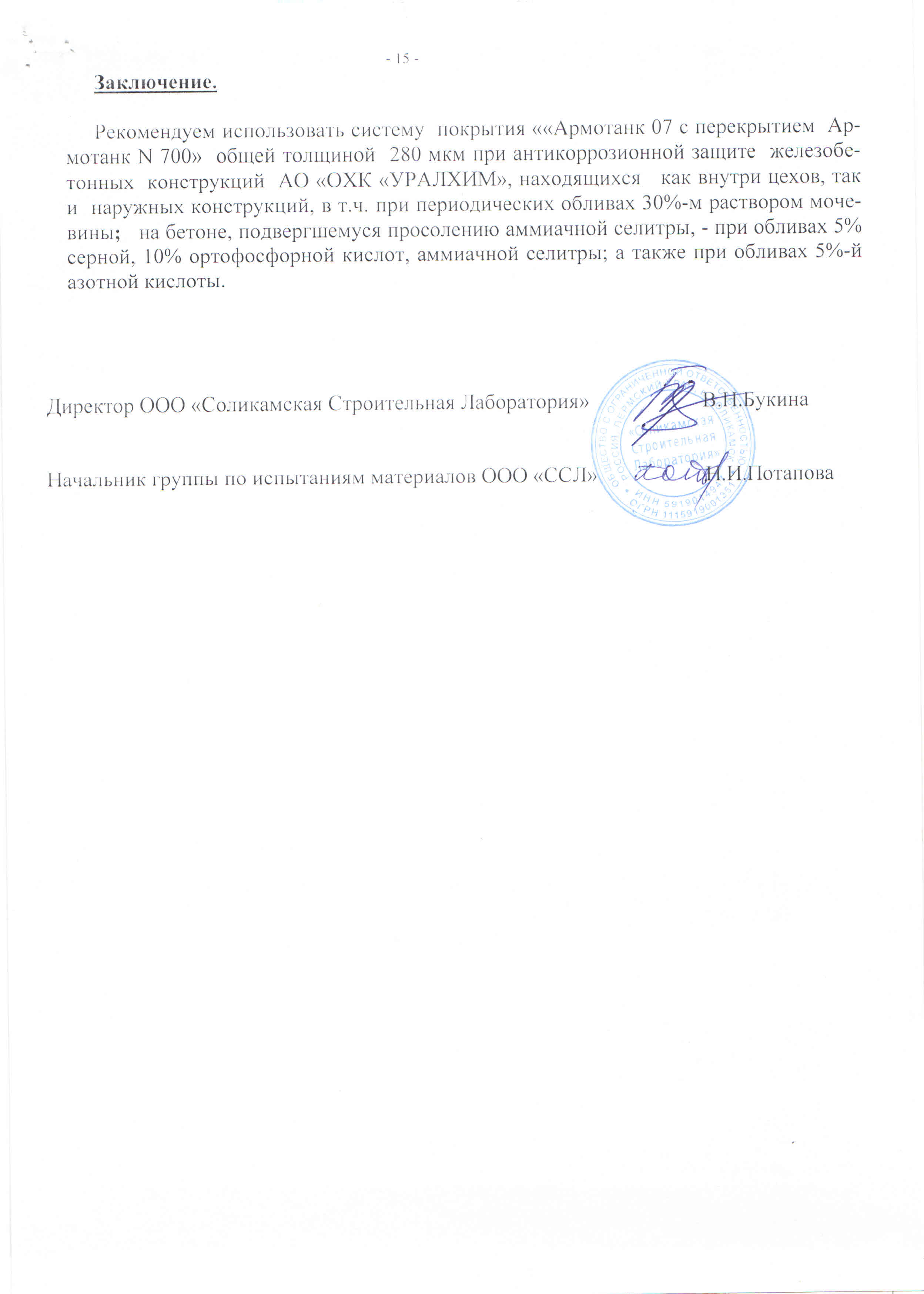 Заключение ООО «Соликамская строительная лаборатория» бетон Уралхим 07+N700S70_Страница_15