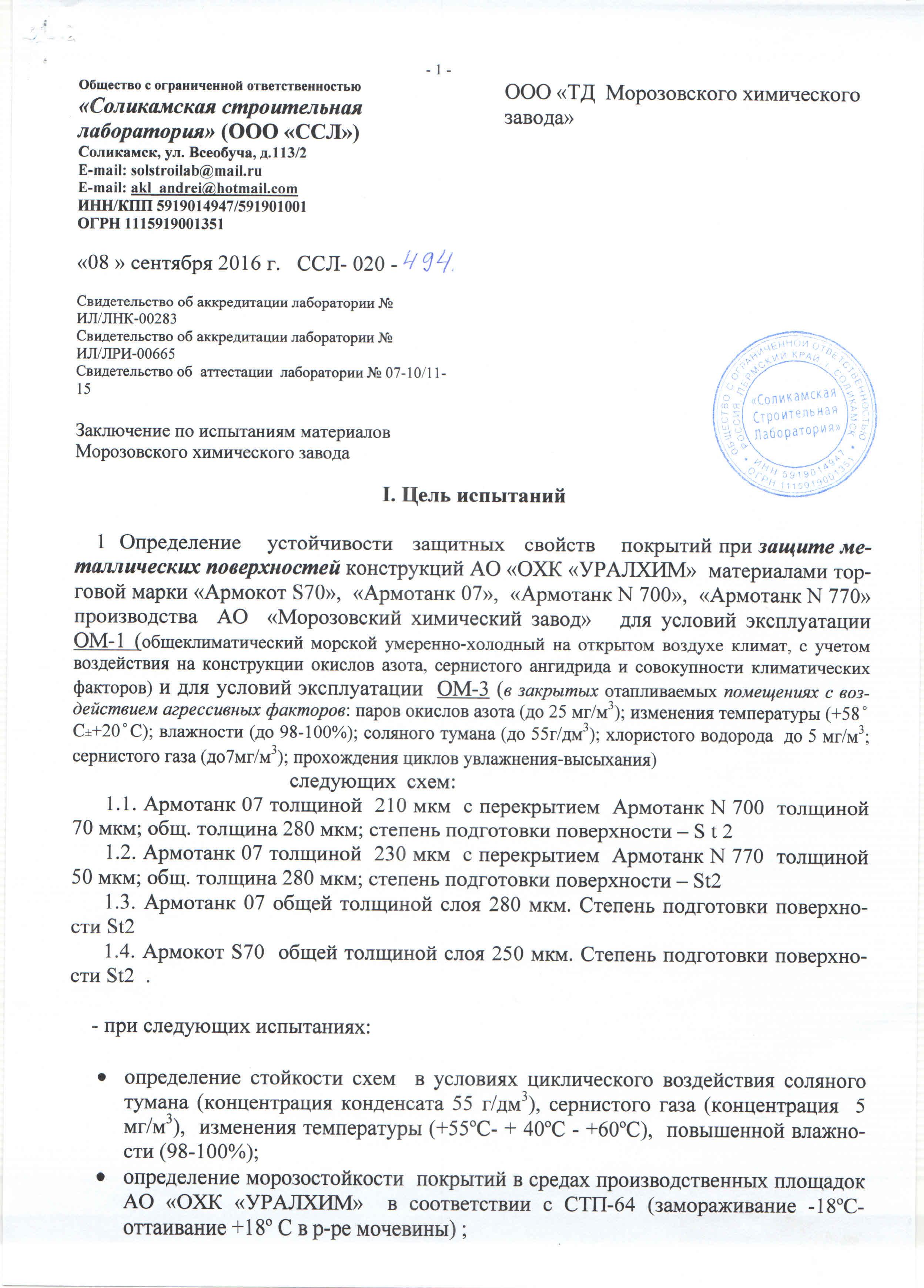 Заключение ООО «Соликамская строительная лаборатория» металл Уралхим 07N70007 N77007S70 (2)_Страница_1