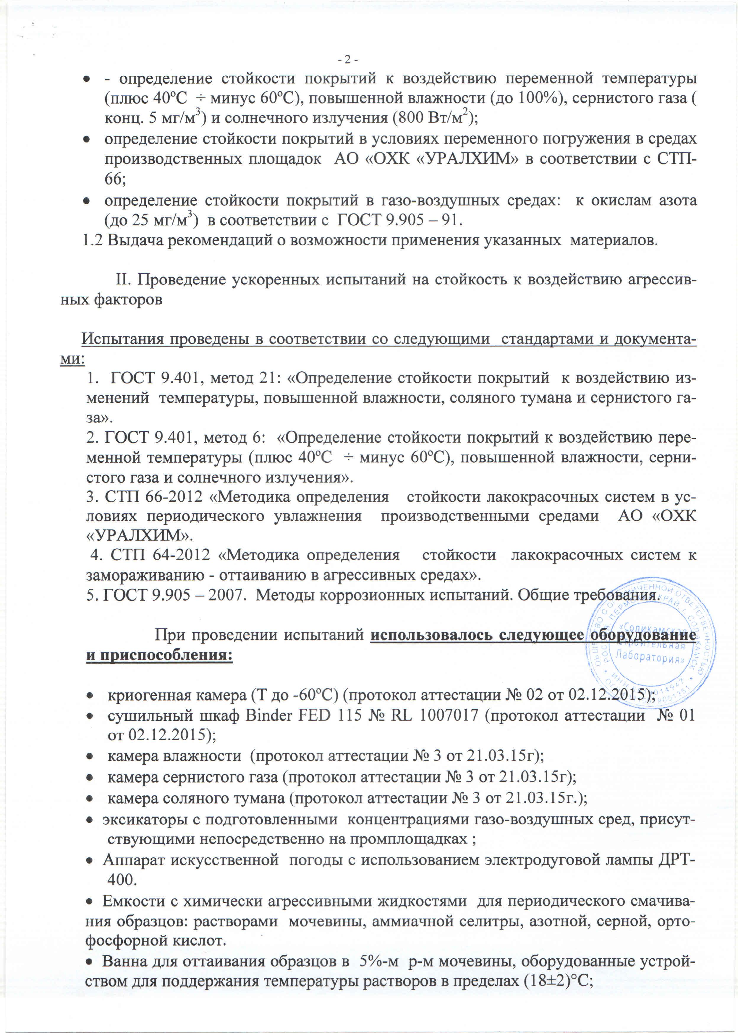 Заключение ООО «Соликамская строительная лаборатория» металл Уралхим 07N70007 N77007S70 (2)_Страница_2