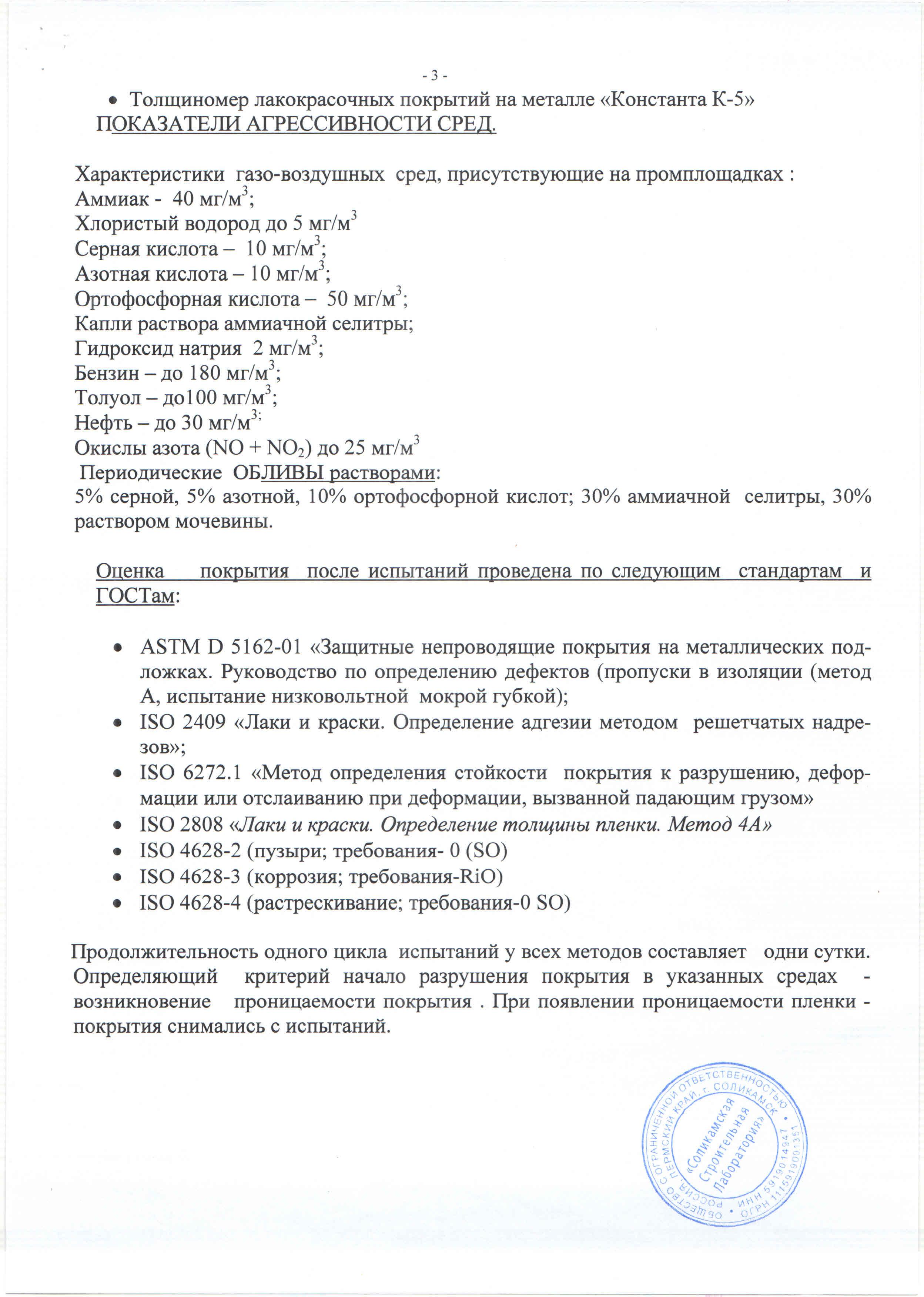 Заключение ООО «Соликамская строительная лаборатория» металл Уралхим 07N70007 N77007S70 (2)_Страница_3