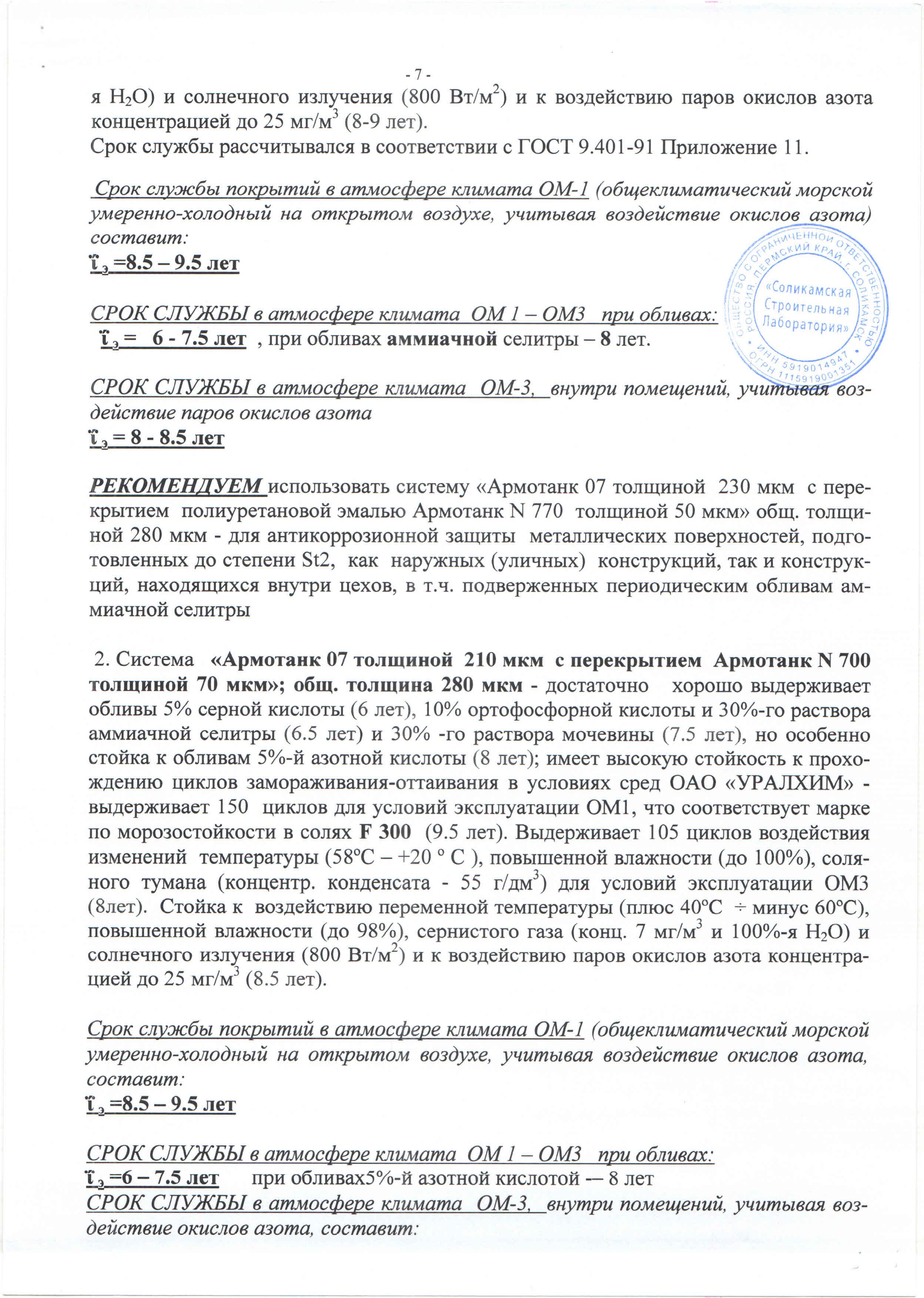 Заключение ООО «Соликамская строительная лаборатория» металл Уралхим 07N70007 N77007S70 (2)_Страница_7