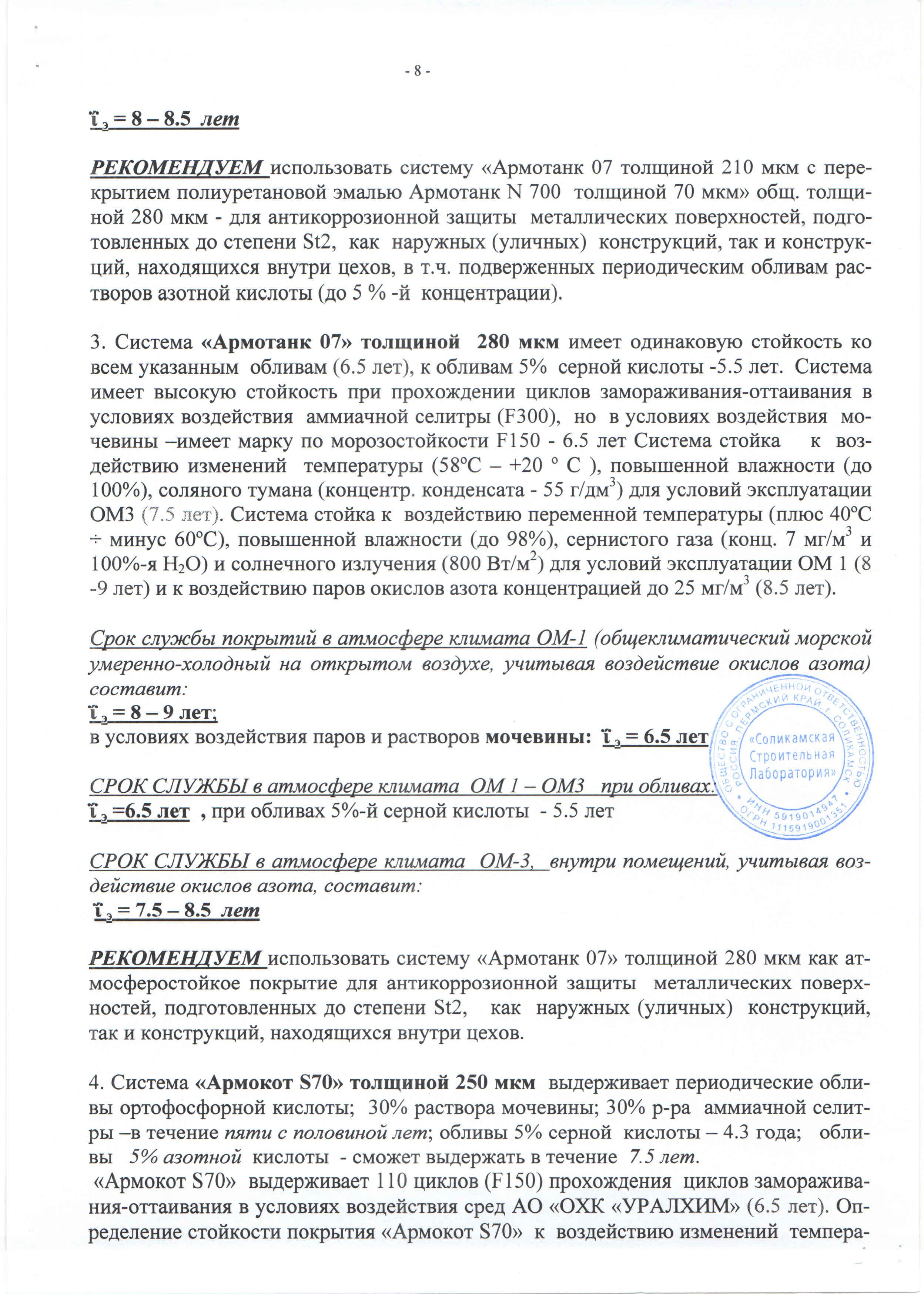 Заключение ООО «Соликамская строительная лаборатория» металл Уралхим 07N70007 N77007S70 (2)_Страница_8
