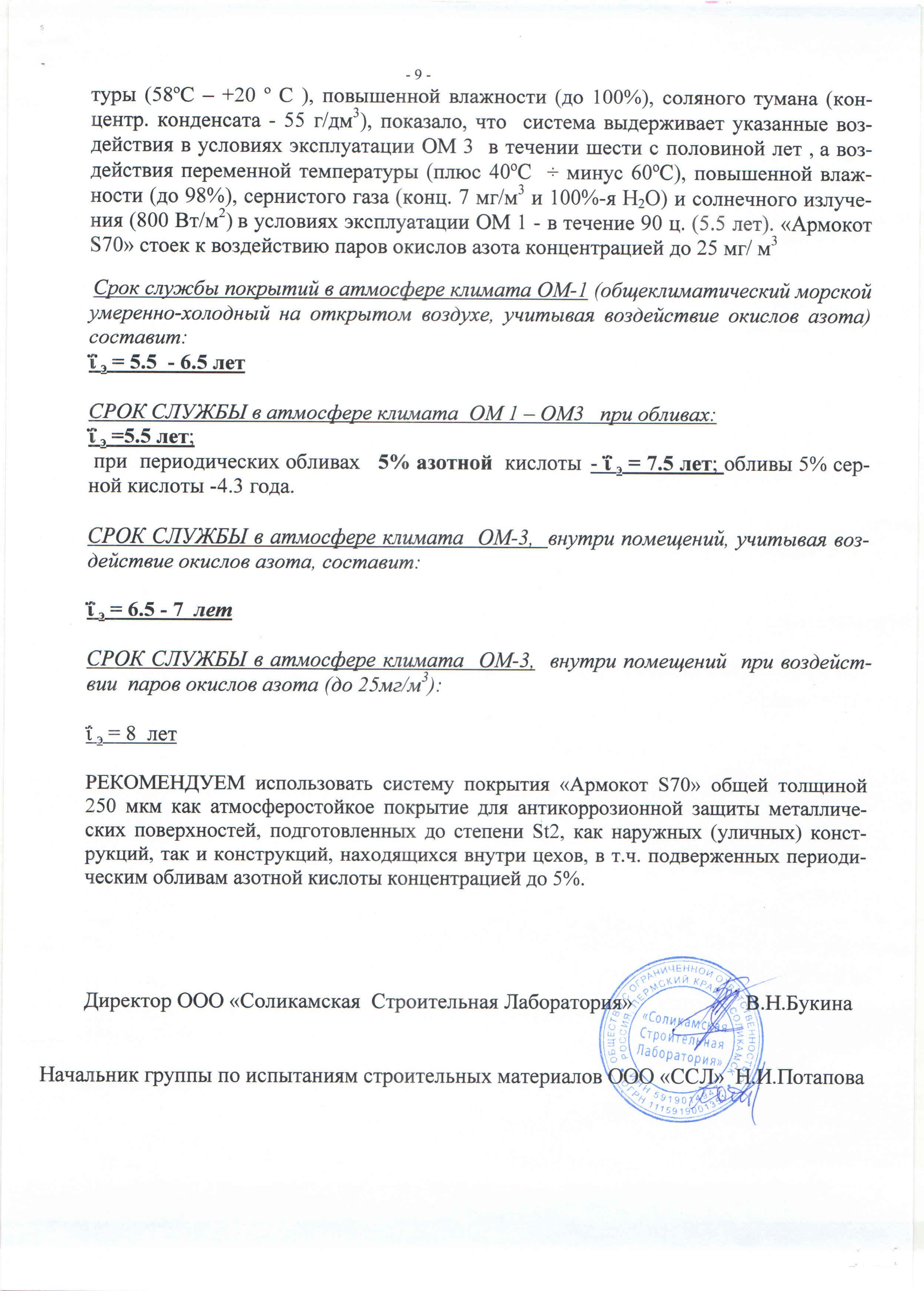 Заключение ООО «Соликамская строительная лаборатория» металл Уралхим 07N70007 N77007S70 (2)_Страница_9