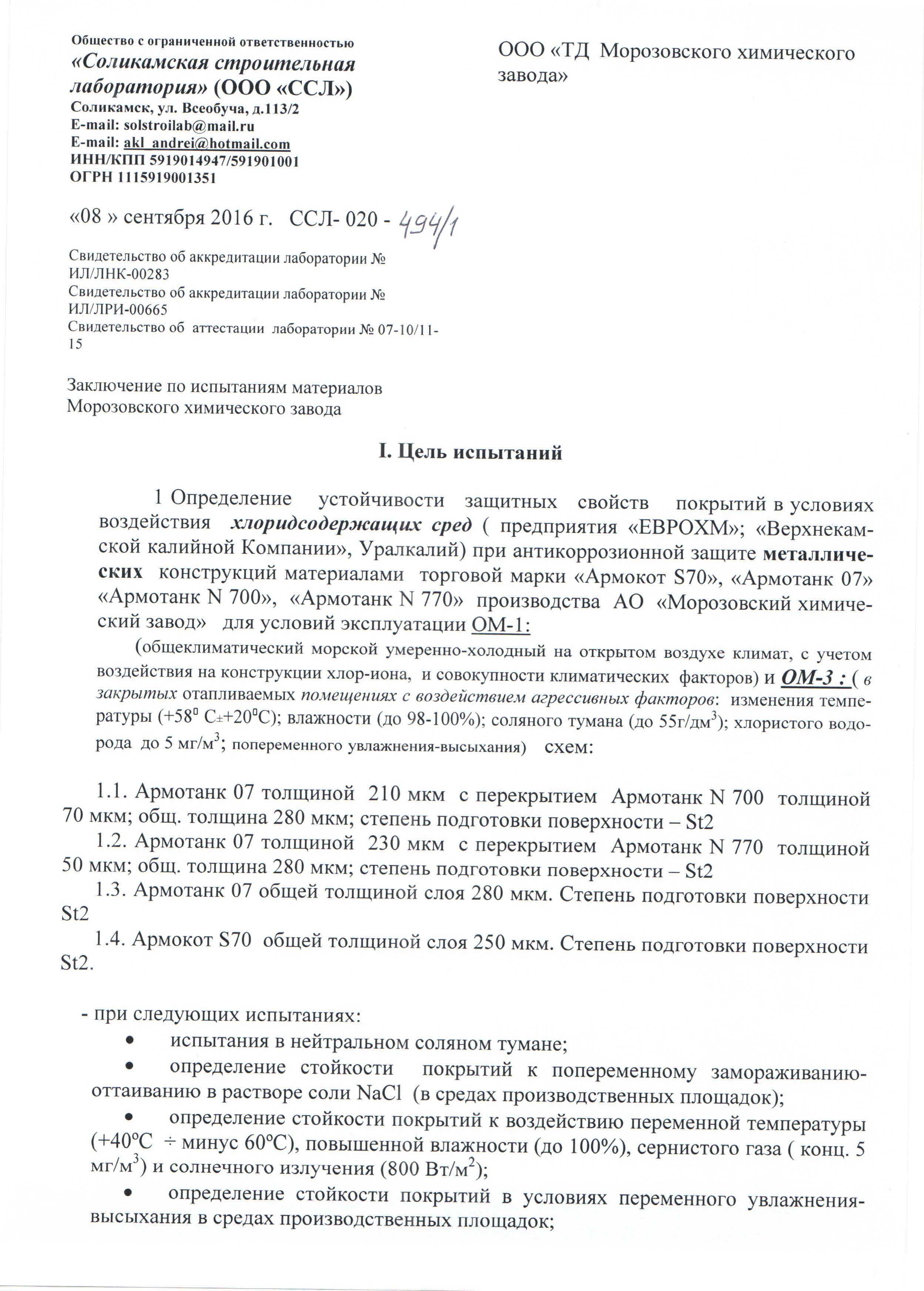 ЗаключениеООО «Соликамская строительная лаборатория» металл Еврохим 07N70007 N77007S70_Страница_1