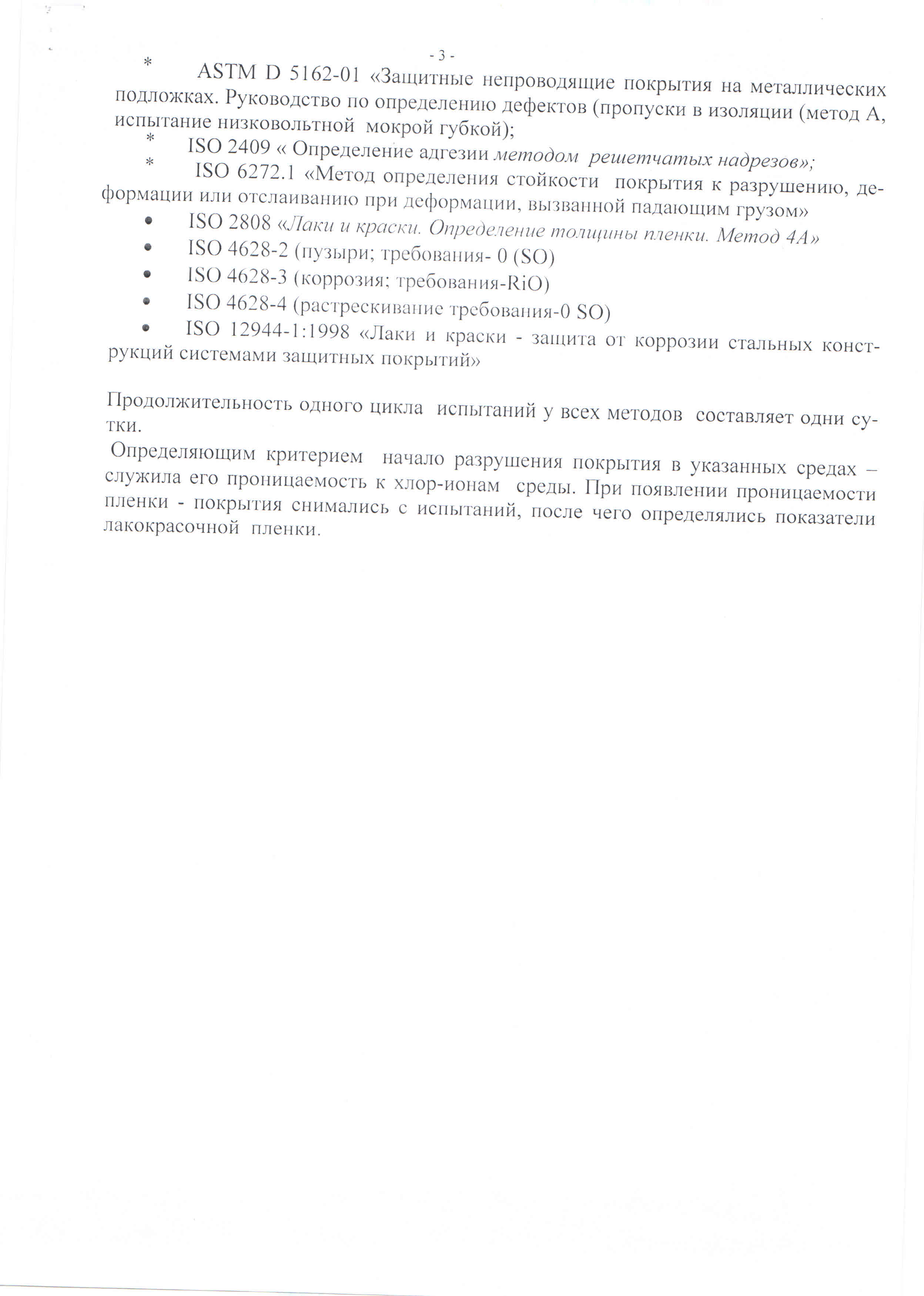 ЗаключениеООО «Соликамская строительная лаборатория» металл Еврохим 07N70007 N77007S70_Страница_3
