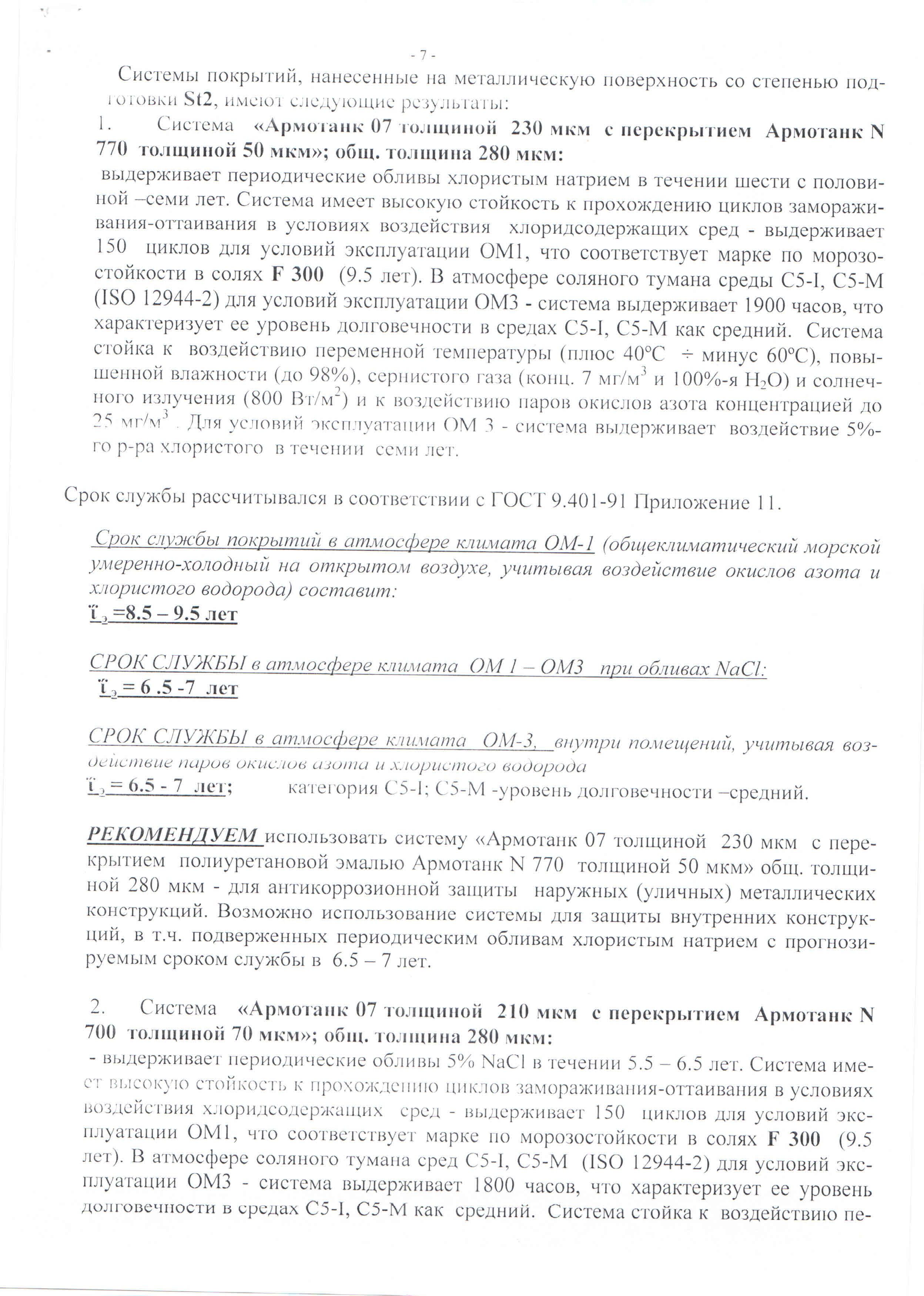 ЗаключениеООО «Соликамская строительная лаборатория» металл Еврохим 07N70007 N77007S70_Страница_7