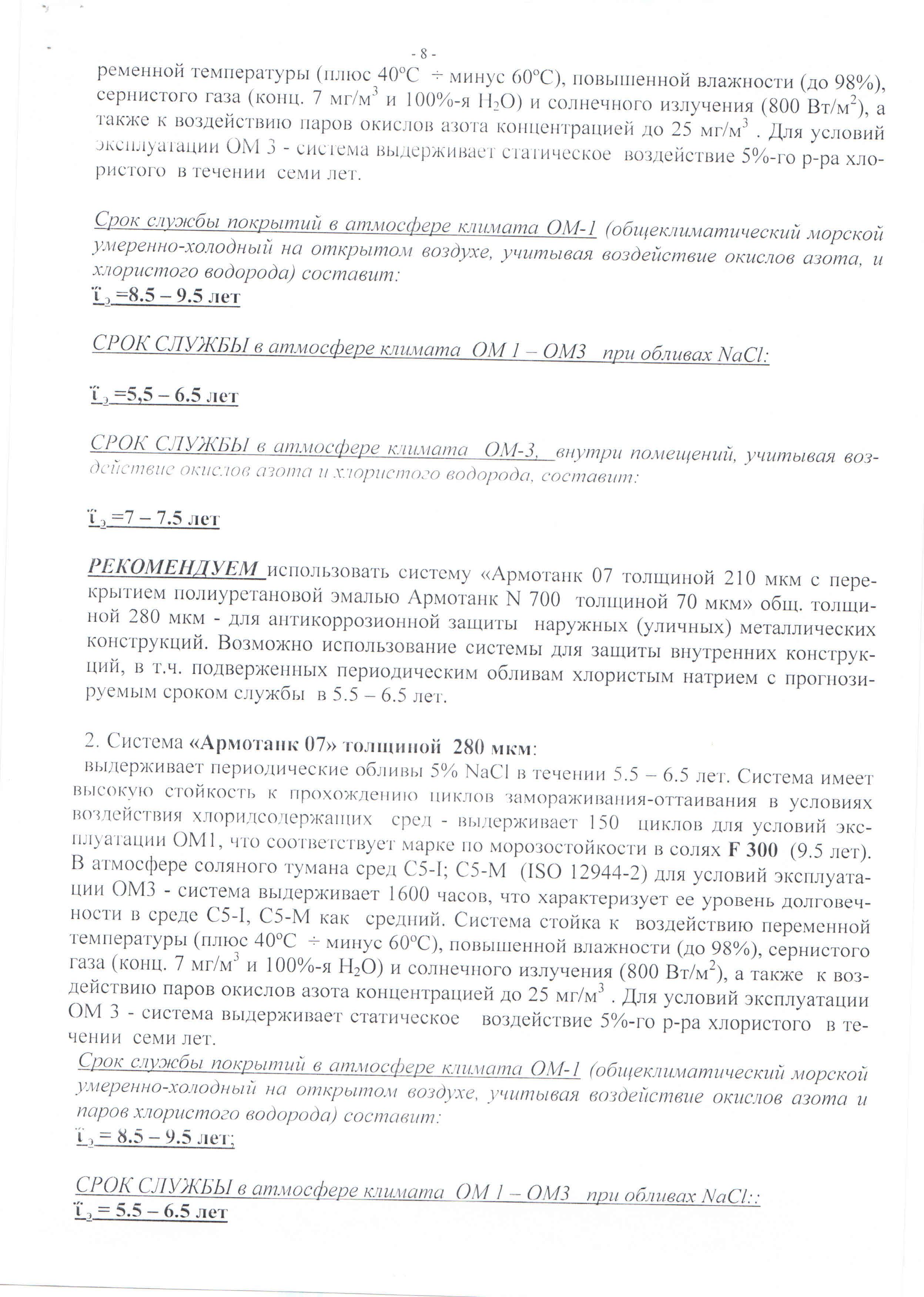 ЗаключениеООО «Соликамская строительная лаборатория» металл Еврохим 07N70007 N77007S70_Страница_8