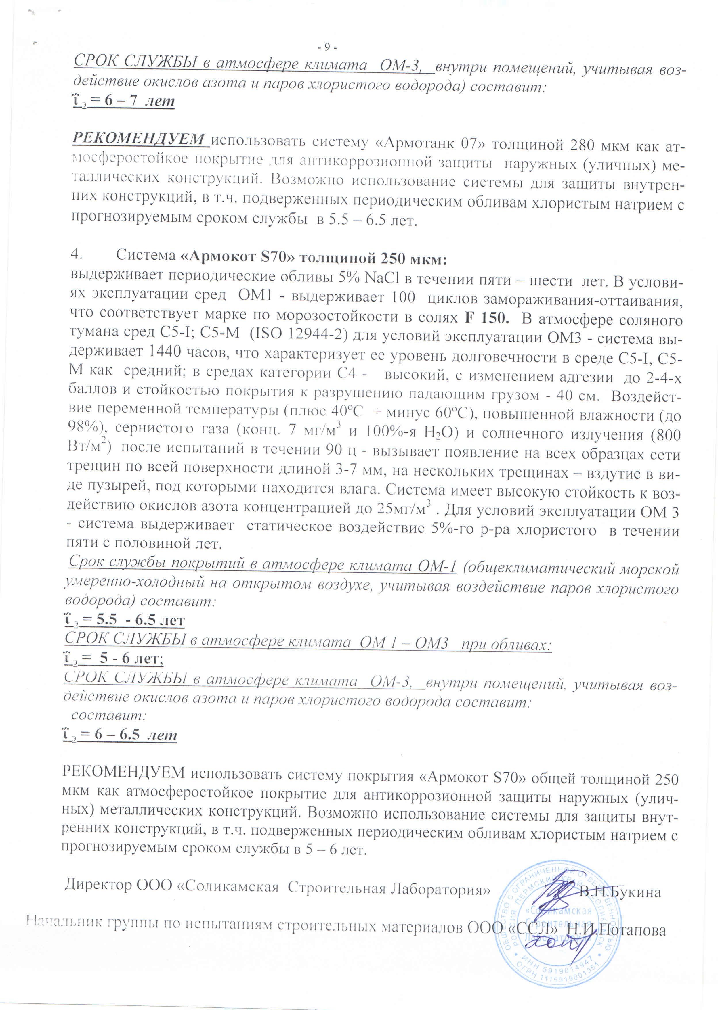 ЗаключениеООО «Соликамская строительная лаборатория» металл Еврохим 07N70007 N77007S70_Страница_9