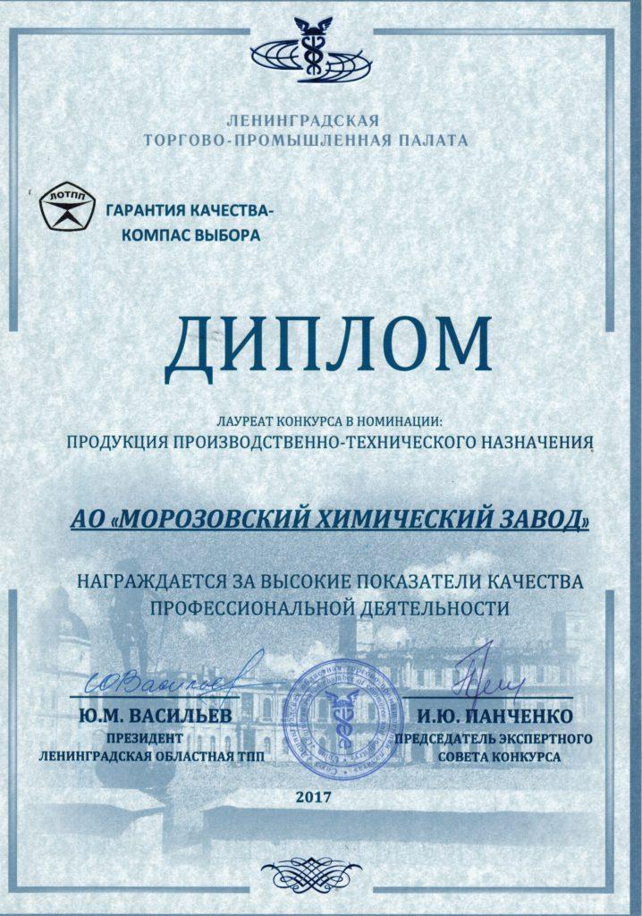 диплом ЛОТПП Гарантия качества
